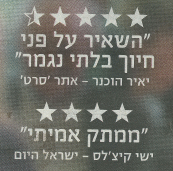Half-stars in Hebrew are written right-to-left. From Haaretz 2 November 2012, provided by Simon Montagu.